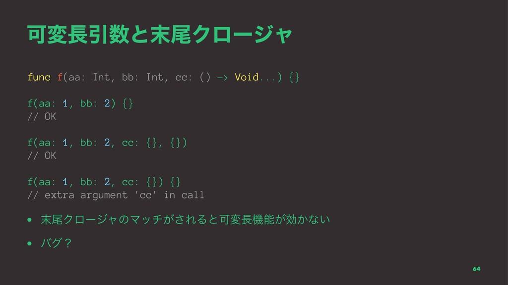 ՄมҾͱඌΫϩʔδϟ func f(aa: Int, bb: Int, cc: () -...