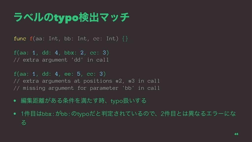 ϥϕϧͷtypoݕग़Ϛον func f(aa: Int, bb: Int, cc: Int)...