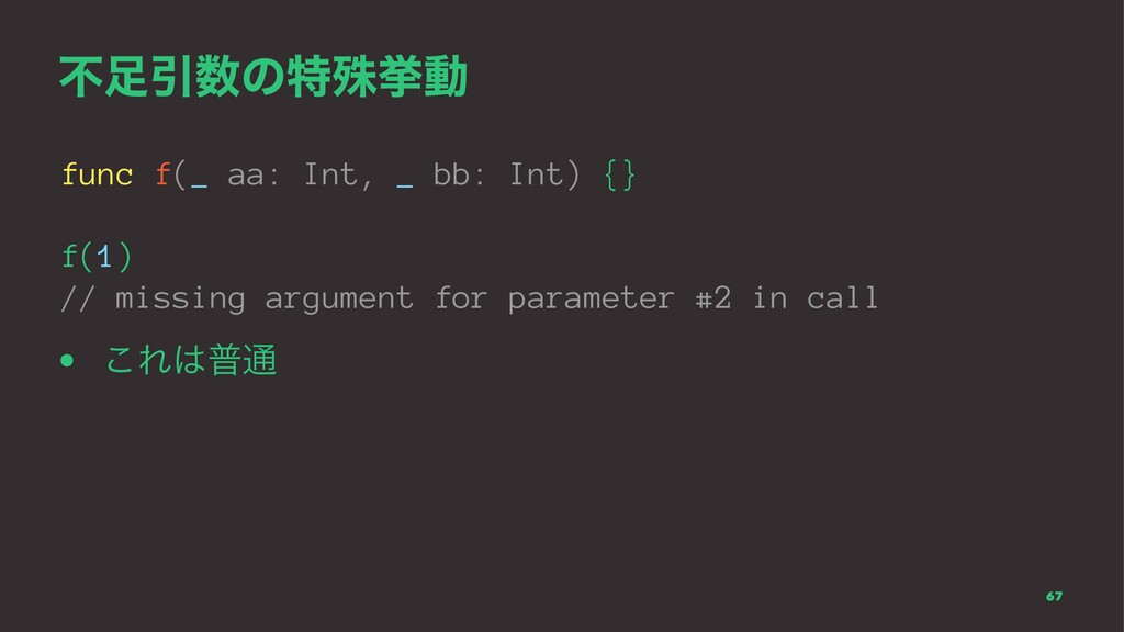 ෆҾͷಛघڍಈ func f(_ aa: Int, _ bb: Int) {} f(1) ...