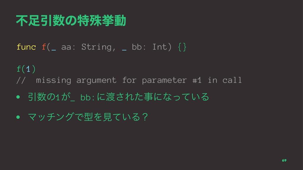 ෆҾͷಛघڍಈ func f(_ aa: String, _ bb: Int) {} f(...
