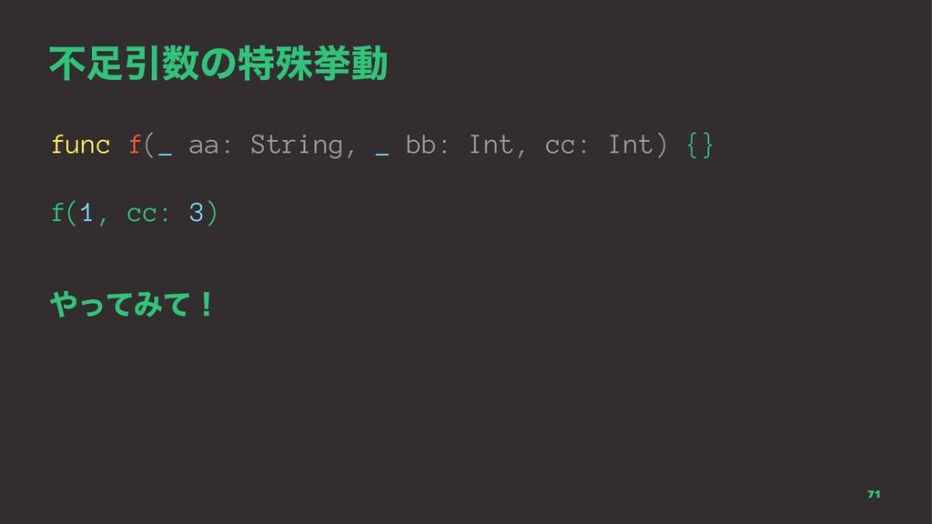 ෆҾͷಛघڍಈ func f(_ aa: String, _ bb: Int, cc: I...