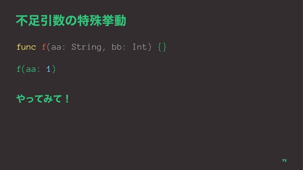 ෆҾͷಛघڍಈ func f(aa: String, bb: Int) {} f(aa: ...