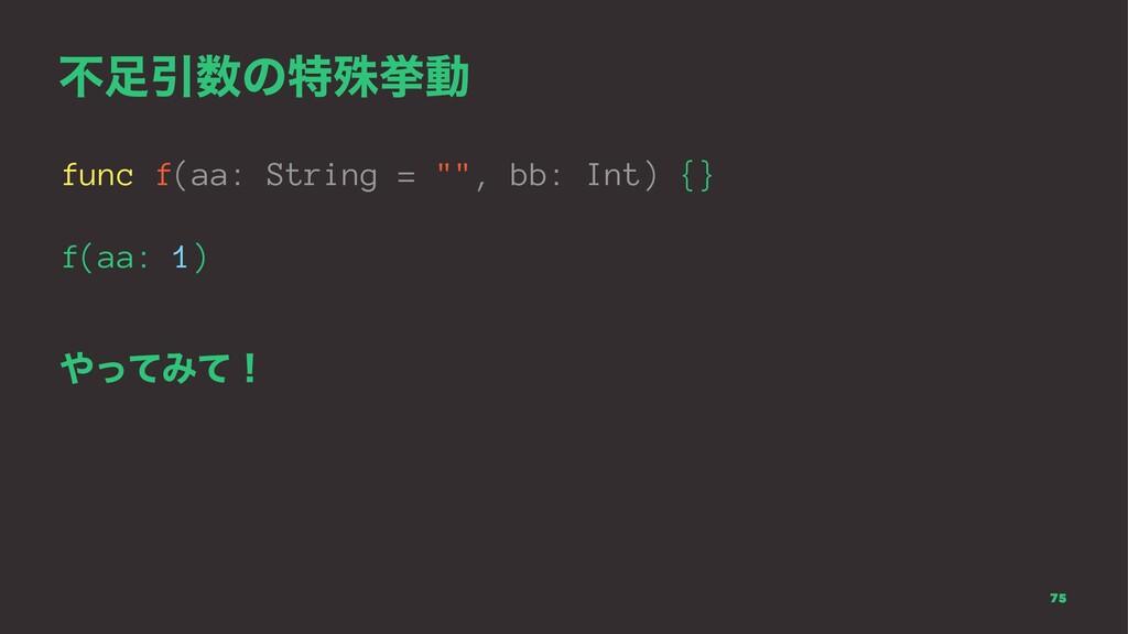 """ෆҾͷಛघڍಈ func f(aa: String = """""""", bb: Int) {} f..."""