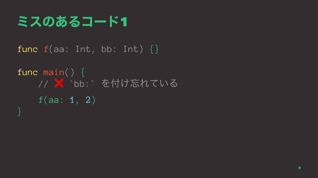 ϛεͷ͋Δίʔυ1 func f(aa: Int, bb: Int) {} func main...