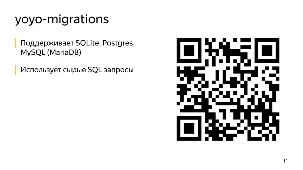 yoyo-migrations 11 Поддерживает SQLite, Postgre...