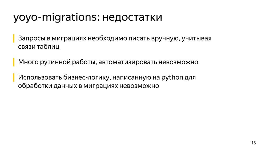 Запросы в миграциях необходимо писать вручную, ...
