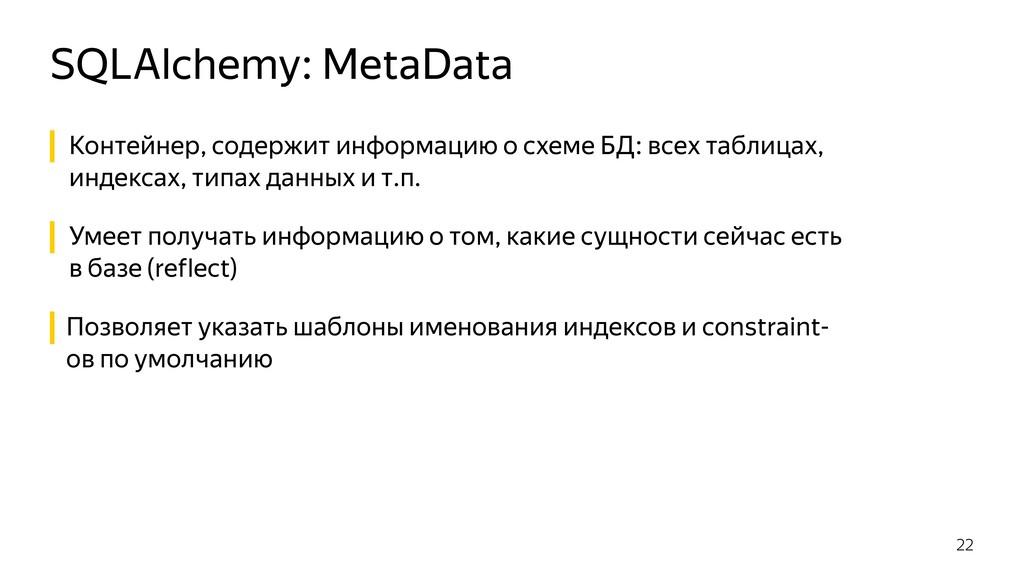 Контейнер, содержит информацию о схеме БД: всех...