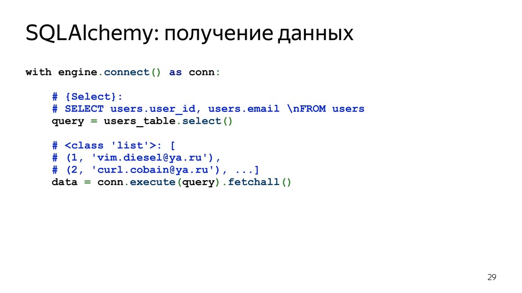 with engine.connect() as conn: # {Select}: # SE...
