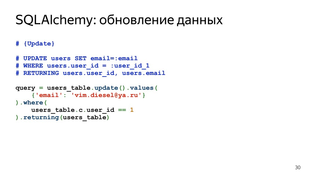 # {Update} # UPDATE users SET email=:email # WH...