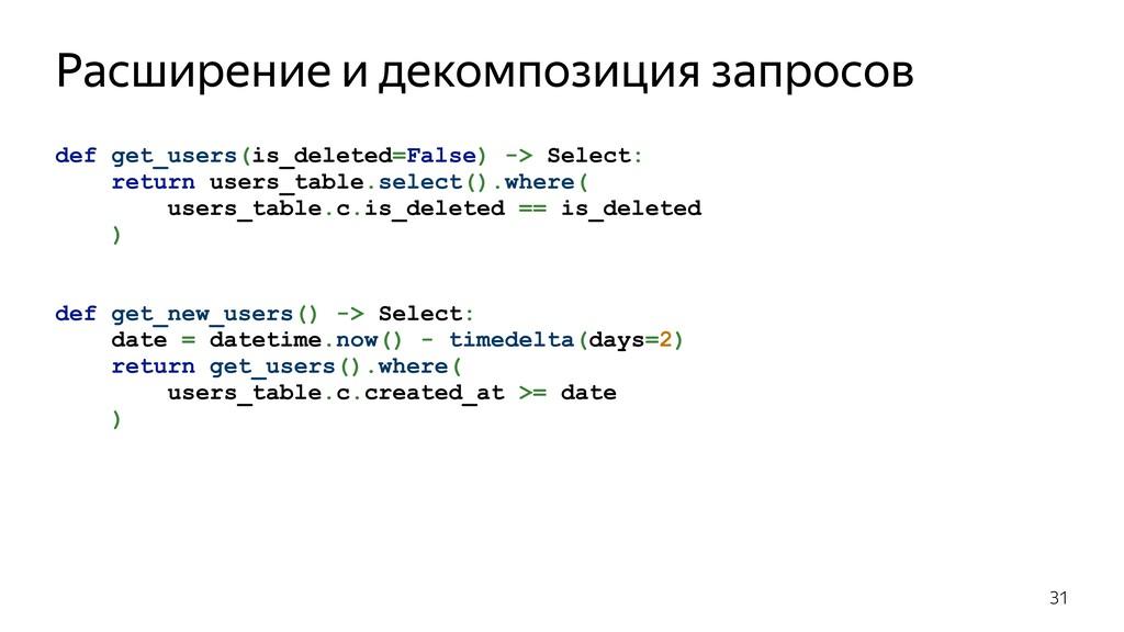 def get_users(is_deleted=False) -> Select: retu...