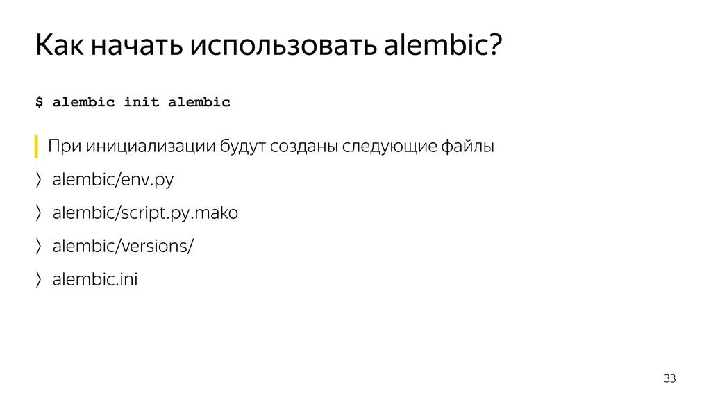 $ alembic init alembic Как начать использовать ...