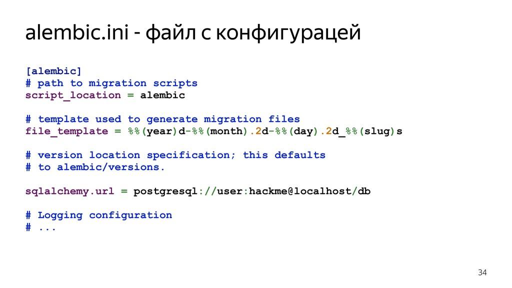 alembic.ini - файл c конфигурацей 34 [alembic] ...