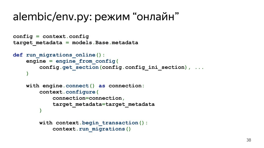 config = context.config target_metadata = model...