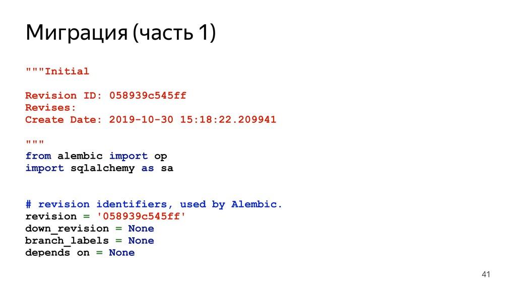 """""""""""""""Initial Revision ID: 058939c545ff Revises: C..."""