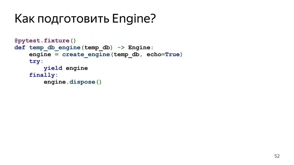 @pytest.fixture() def temp_db_engine(temp_db) -...