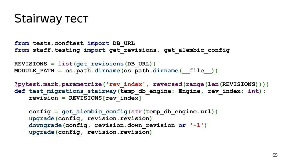 from tests.conftest import DB_URL from staff.te...