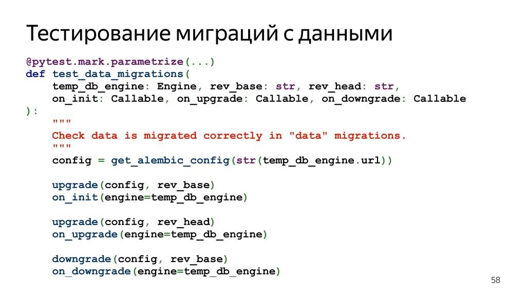 @pytest.mark.parametrize(...) def test_data_mig...