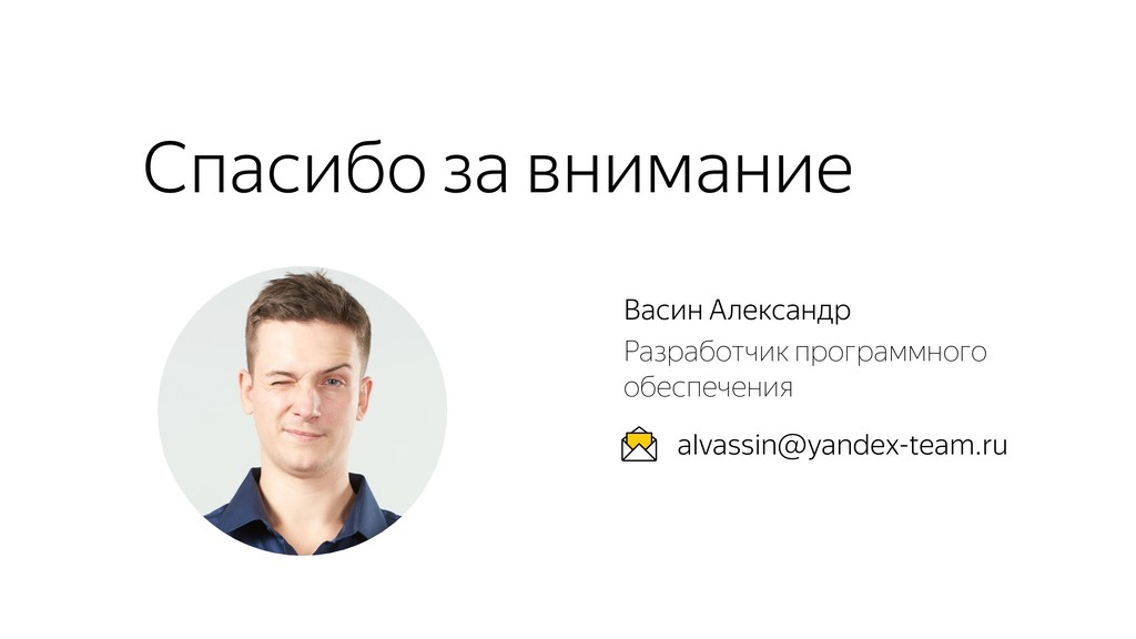 alvassin@yandex-team.ru Васин Александр Разрабо...