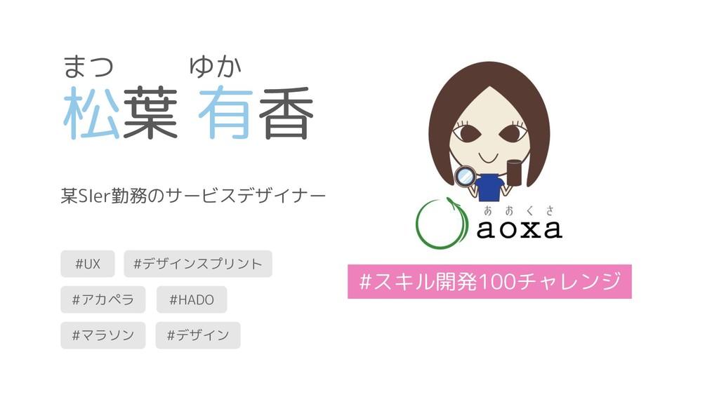 松葉 有香 まつ ゆか 某SIer勤務のサービスデザイナー #スキル開発100チャレンジ #U...