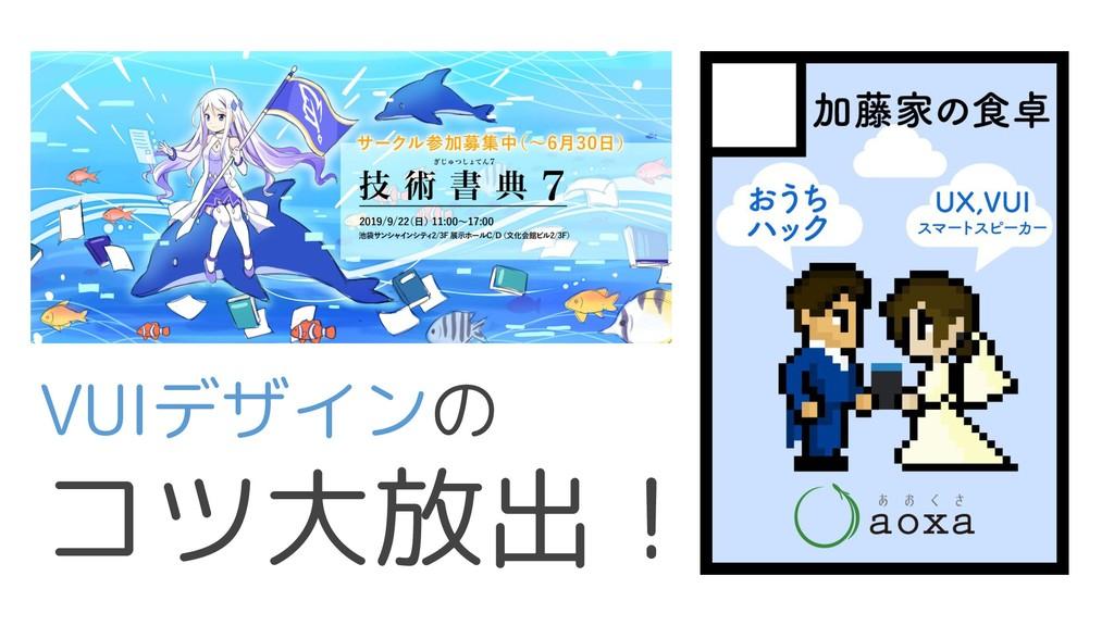 VUIデザインの コツ大放出!