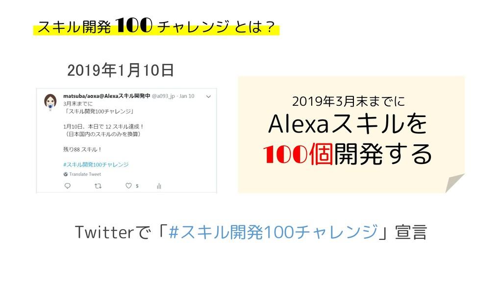 スキル 開発 100 チャレンジ とは? Twitterで「#スキル開発100チャレンジ」宣言...