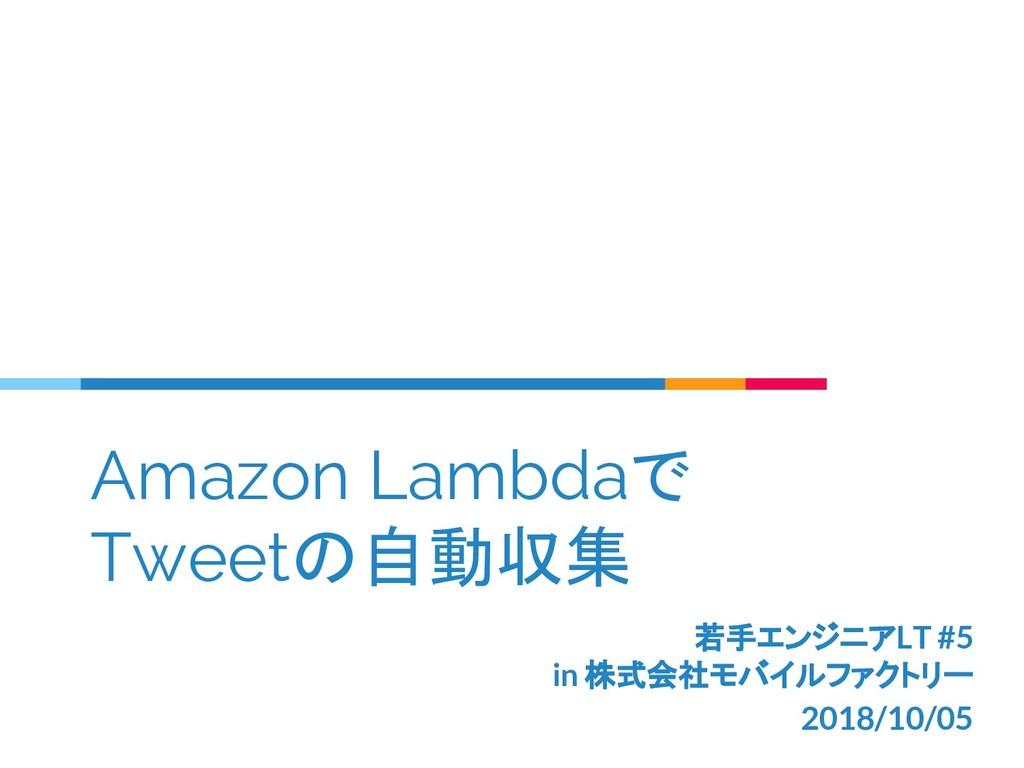 Amazon Lambdaで Tweetの自動収集 若手エンジニアLT #5 in 株式会社モ...