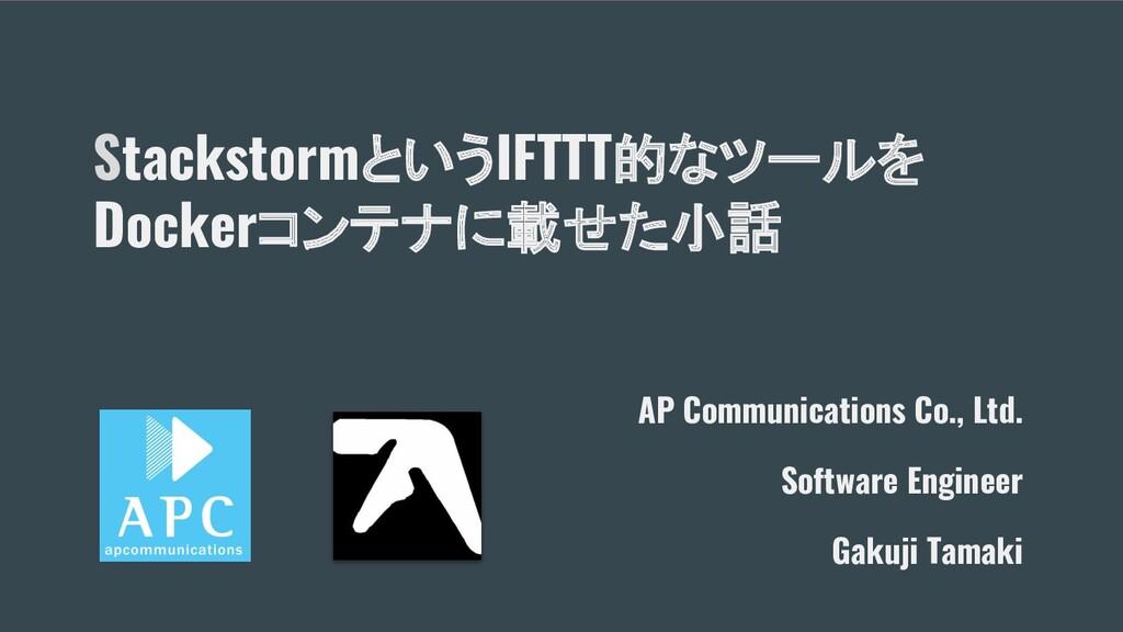 StackstormというIFTTT的なツールを Dockerコンテナに載せた小話 AP Co...