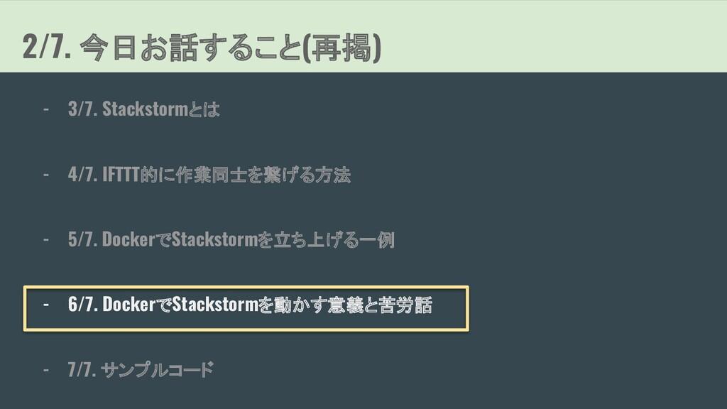 - 3/7. Stackstormとは - 4/7. IFTTT的に作業同士を繋げる方法 - ...