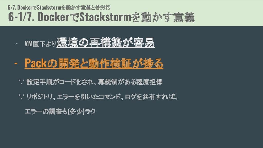 - VM直下より環境の再構築が容易 - Packの開発と動作検証が捗る ∵ 設定手順がコード化...