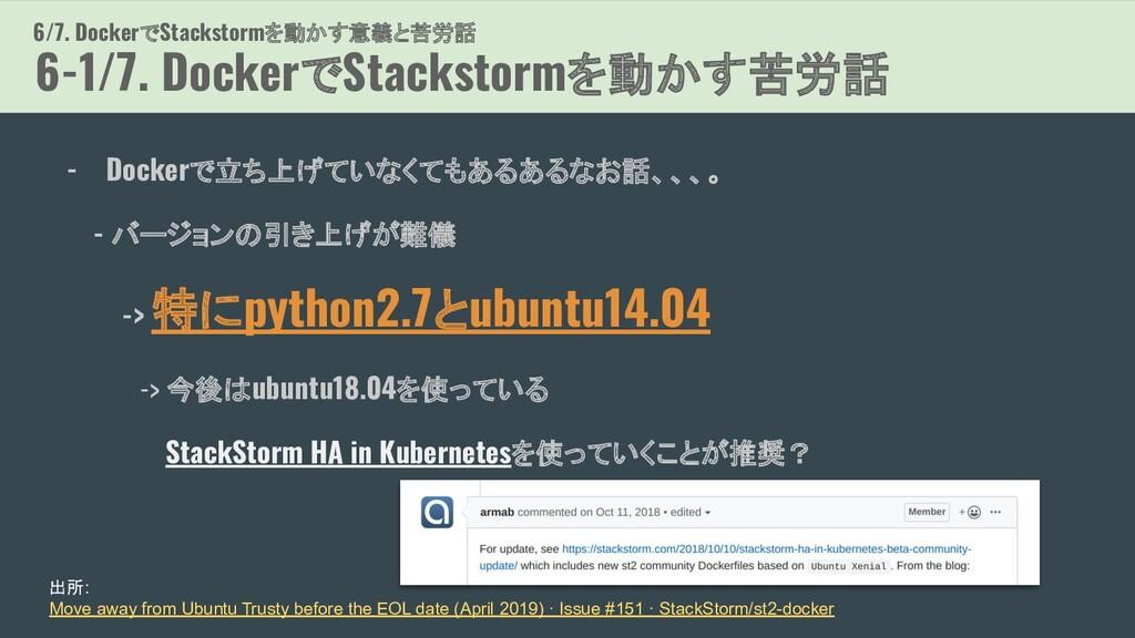 - Dockerで立ち上げていなくてもあるあるなお話、、、。 - バージョンの引き上げが難儀 ...