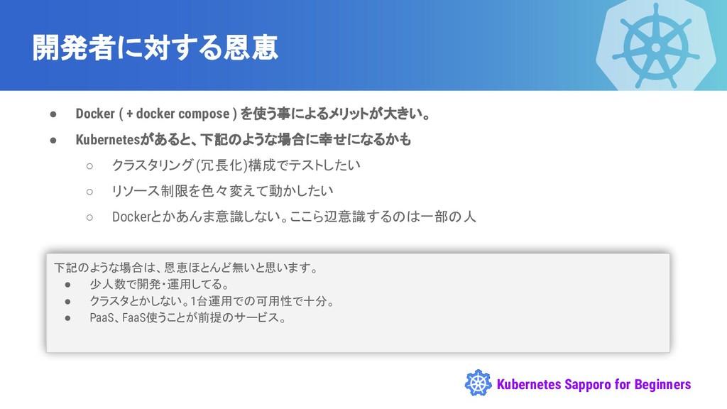 Kubernetes Sapporo for Beginners 開発者に対する恩恵 ● Do...