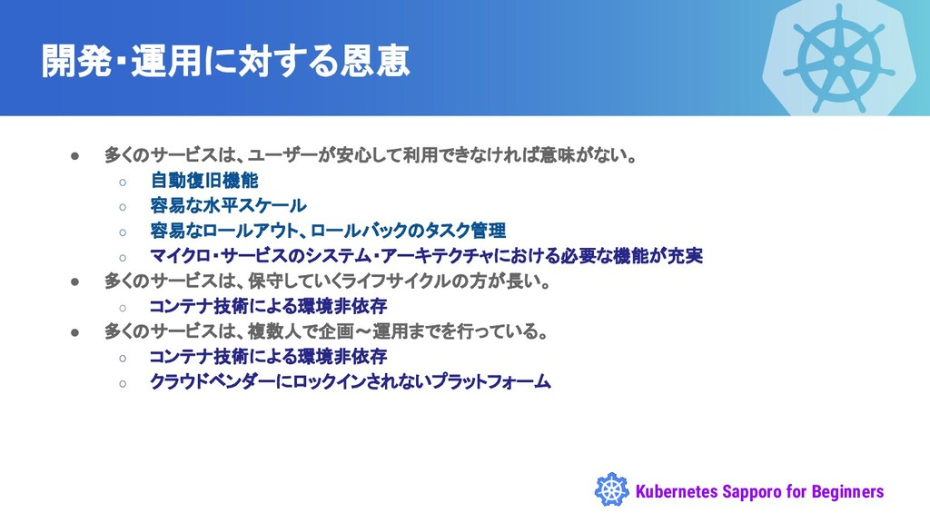 Kubernetes Sapporo for Beginners 開発・運用に対する恩恵 ● ...