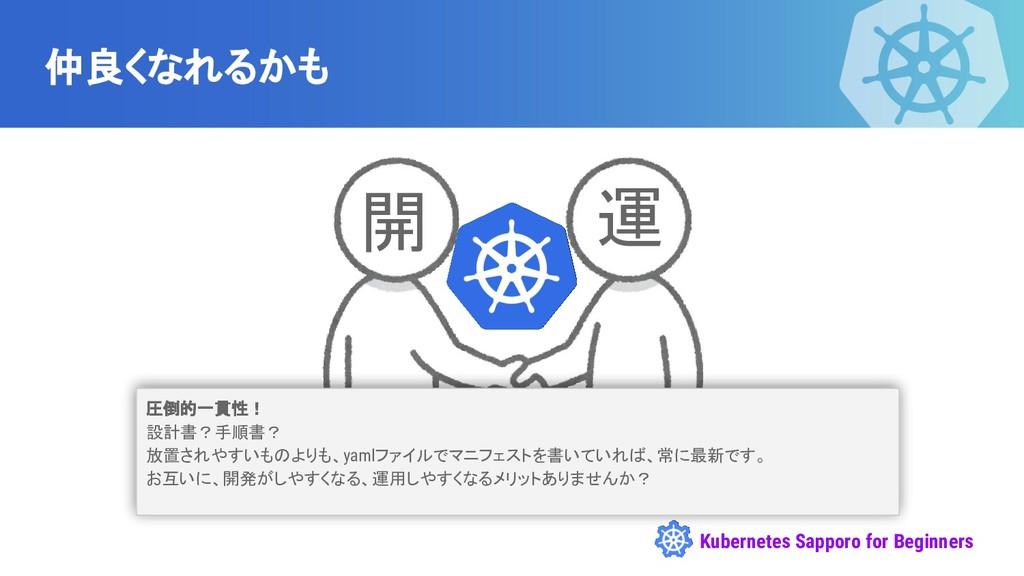 Kubernetes Sapporo for Beginners 仲良くなれるかも 開 運 圧...