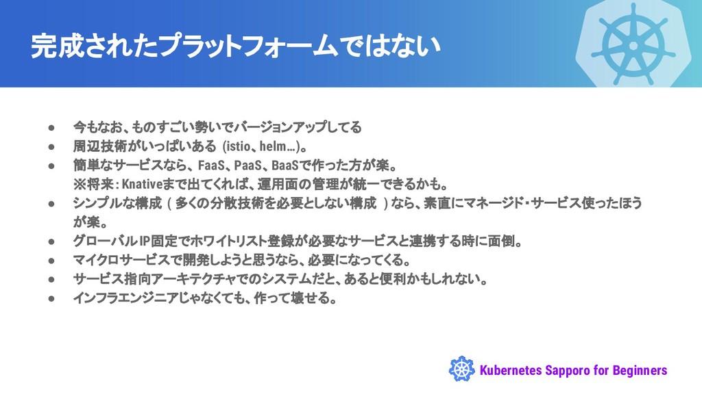Kubernetes Sapporo for Beginners 完成されたプラットフォームで...