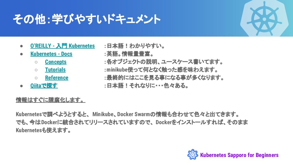 Kubernetes Sapporo for Beginners その他:学びやすいドキュメン...