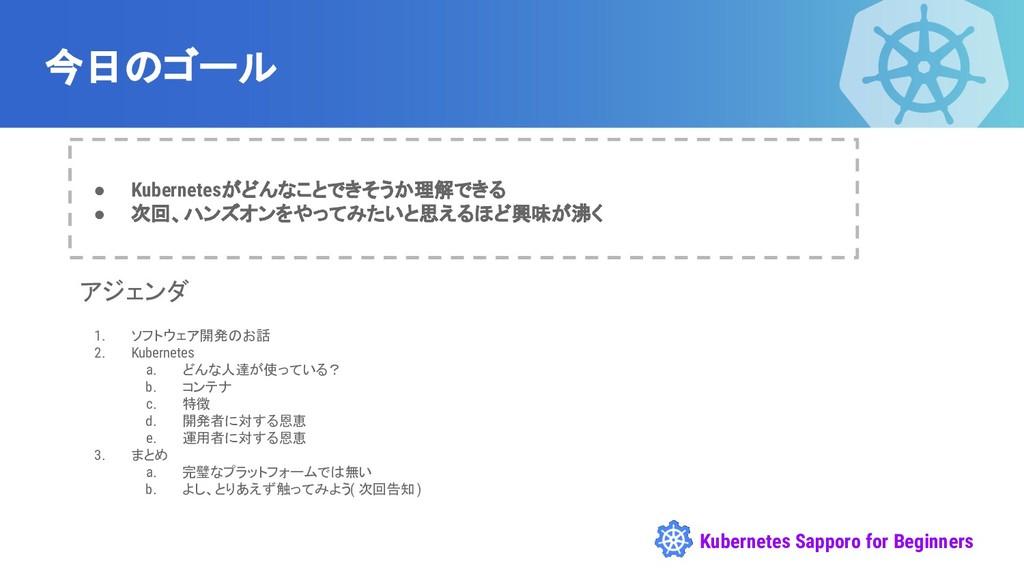 Kubernetes Sapporo for Beginners 今日のゴール ● Kuber...