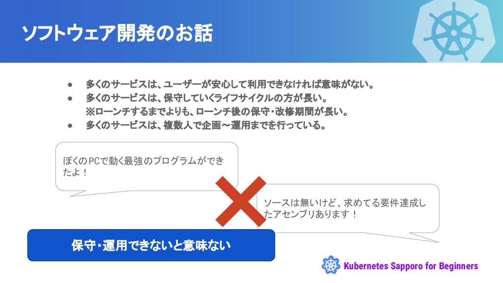 Kubernetes Sapporo for Beginners ソフトウェア開発のお話 ● ...