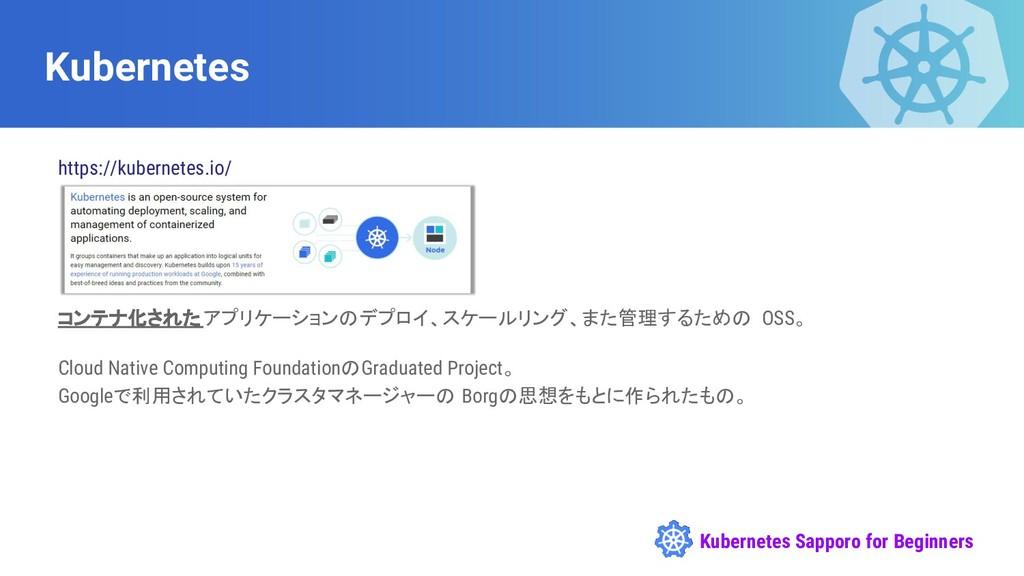 Kubernetes Sapporo for Beginners Kubernetes htt...