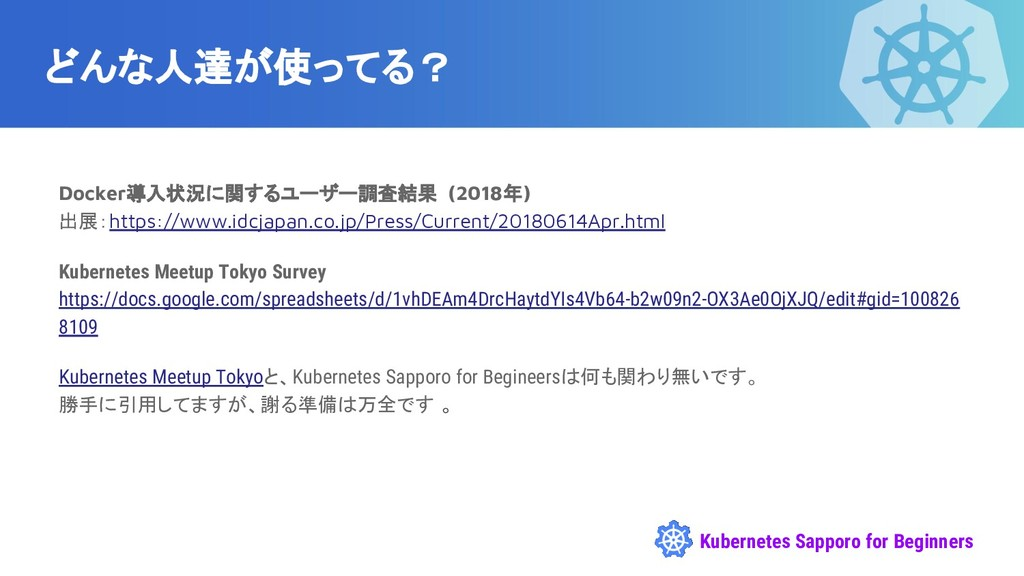 Kubernetes Sapporo for Beginners どんな人達が使ってる? Do...