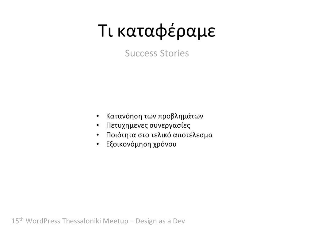 Τι καταφέραμε 15th WordPress Thessaloniki Meetu...