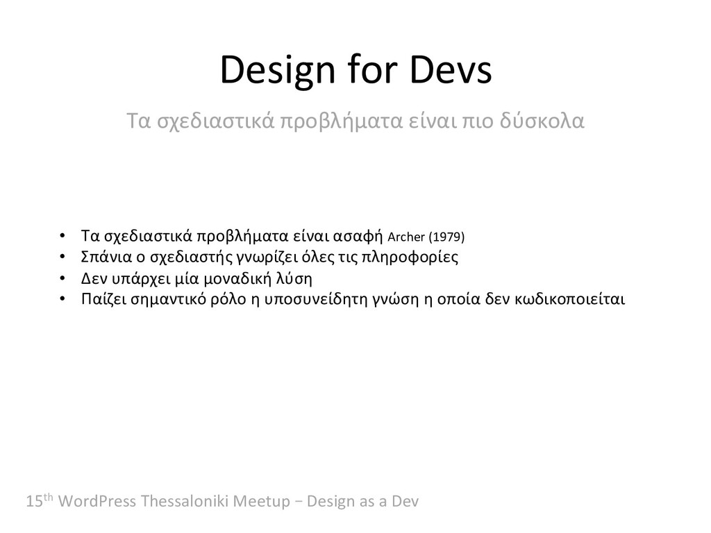 Design for Devs 15th WordPress Thessaloniki Mee...