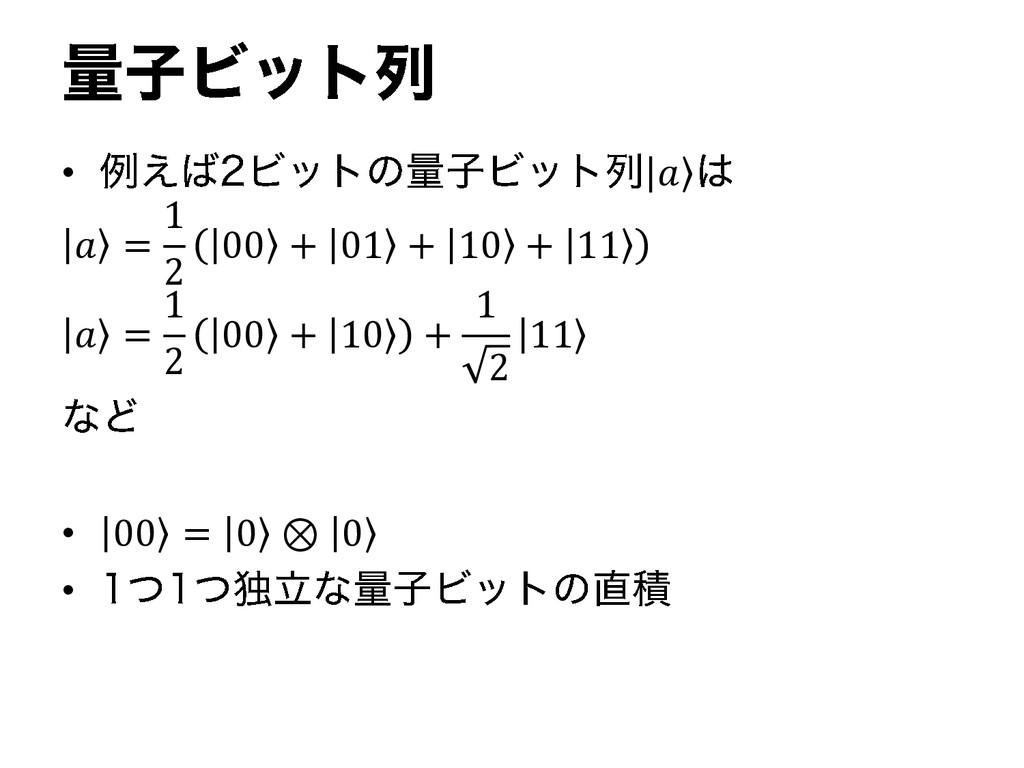 •   = 1 2 00 + 01 + 10 + 11  = 1 2 00 + 10 + 1 ...