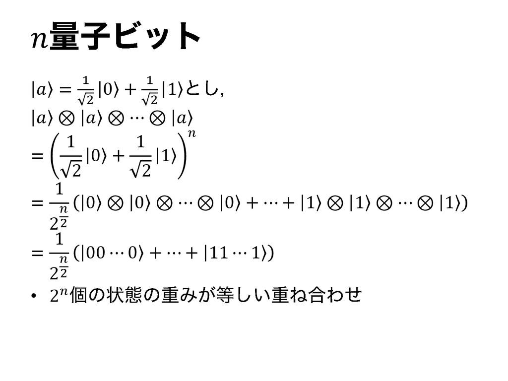 = 1 2 0 + 1 2 1  ⊗  ⊗ ⋯ ⊗  = 1 2 0 + 1 2 1  =...