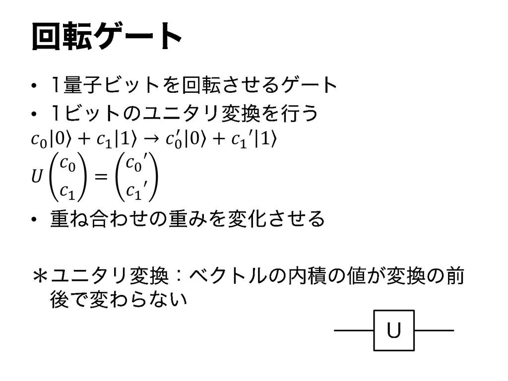 • • 0 0 + 1 1 → 0 ′ 0 + 1 ′ 1  0 1 = 0 ′ 1 ′ •