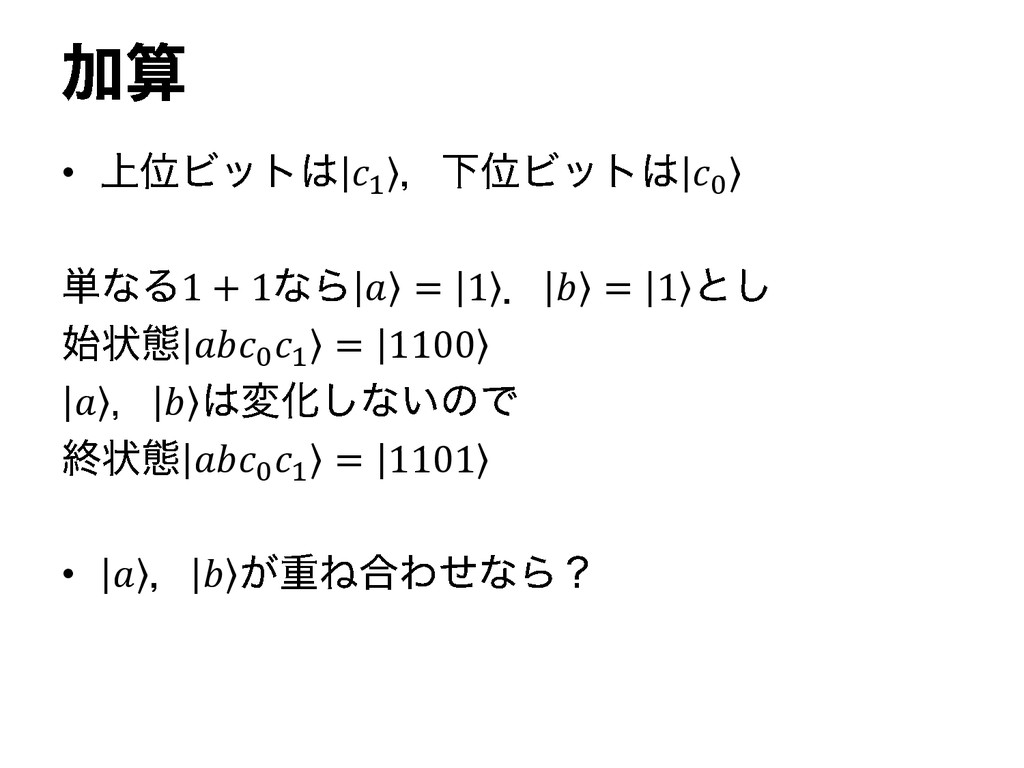 • 1 0 1 + 1  = 1  = 1 0 1 = 1100   0 1 = 1101 •...