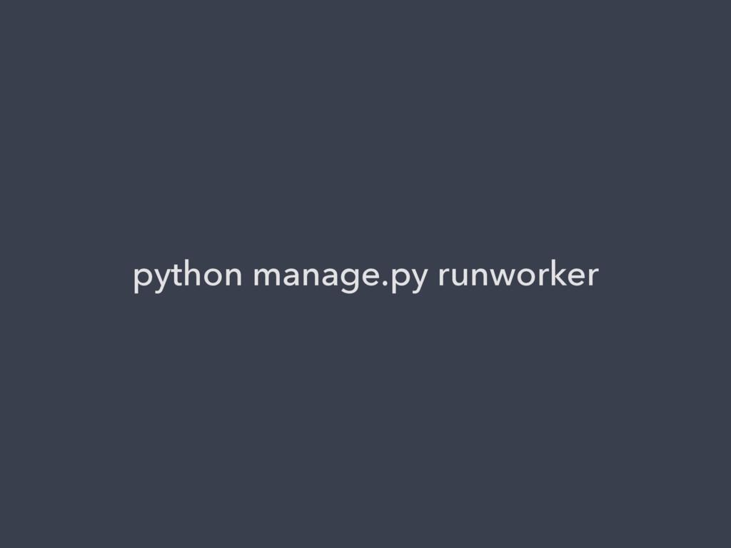 python manage.py runworker