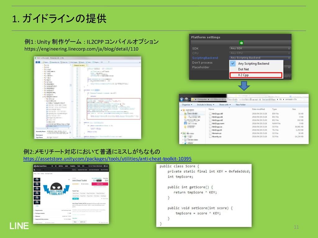 LINE 1. ガイドラインの提供 例1:Unity 制作ゲーム : IL2CPP コンパイル...