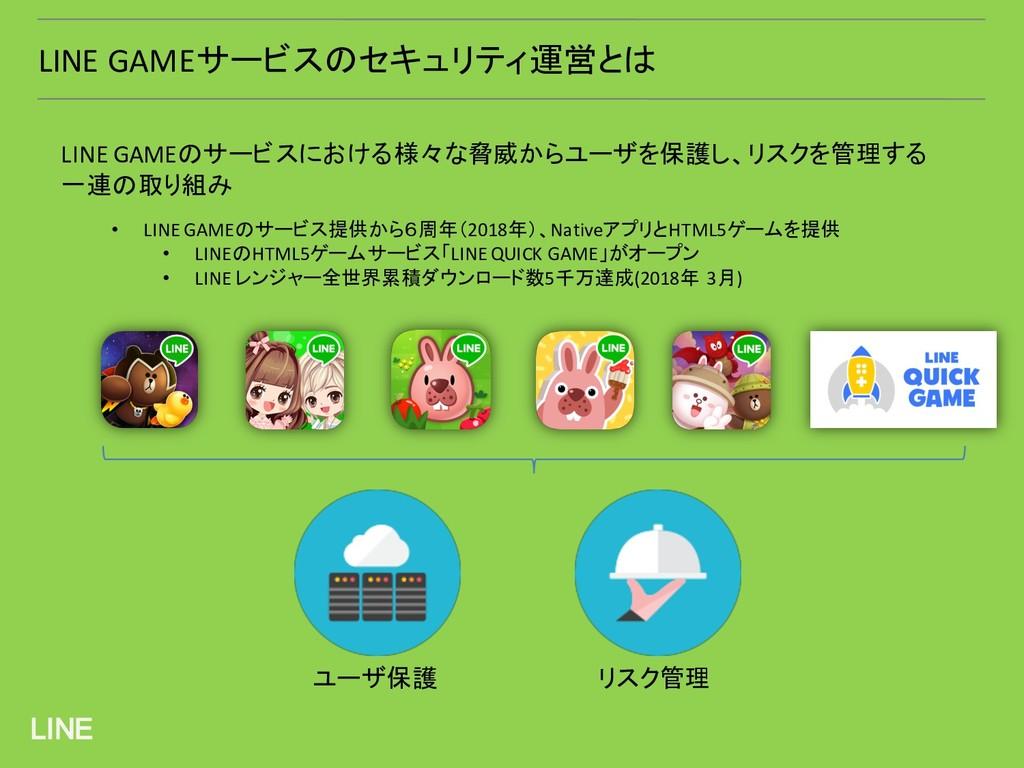 LINE • LINE GAMEのサービス提供から6周年(2018年)、NativeアプリとH...