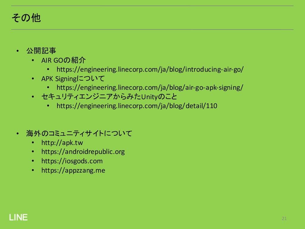 LINE • 公開記事 • AIR GOの紹介 • https://engineering.l...