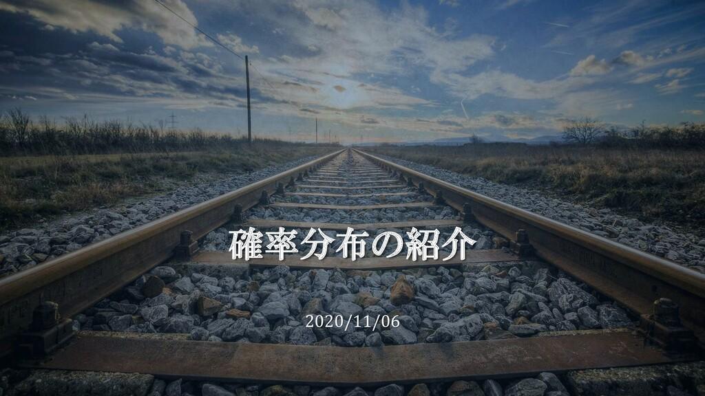 確率分布の紹介 2020/11/06